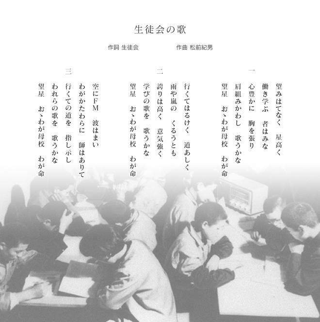 生徒会の歌